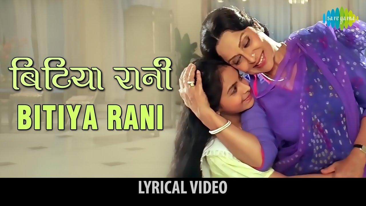 Download Bitiya Rani with Lyrics | बिटिया रानी गाने के बोल  | Lamhe | Sridevi, Anil Kapoor