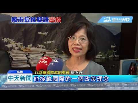 20190110中天新聞 獨!呼應韓國瑜「雙語化」 市府國際新聞大放送