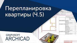 [Урок Archicad] Перепланировка квартиры. Часть 5