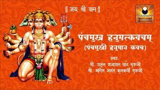 Panchmukhi Hanuman Kavach with lyrics (पंचमुखी