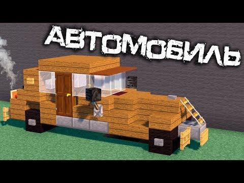 Автомобиль в Майнкрафт - Как построить? Скачать карту Minecraft
