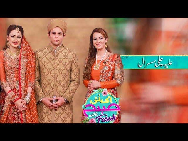 Aliha Chali Susraal Special |  Ek Nayee Subah With Farah | 14 November  2019 | APlus