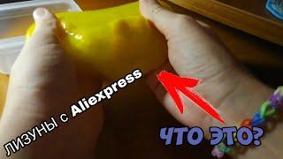 Обзор на ЛИЗУНЫ с Aliexpress: клавиатурный и жидкий. ЧТО ОНИ ИЗ СЕБЯ ПРЕДСТАВЛЯЮТ? | СанФокс