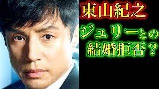 東山紀之が社長になれない理由は…vvv ☆良かったら、チャンネル登録お願...