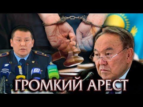 ГРОМКИЙ АРЕСТ В