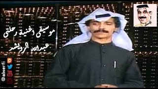 عبدالله الرويشد -موسيقى رحلتى - @alnerfi