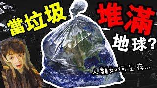 【😨當垃圾堆滿地球🌎】人類如何生存下去!?:FLOTSAM