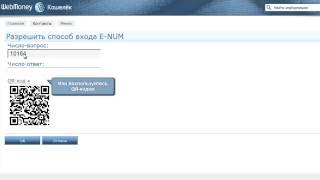 VipIP.ru: Пополнение баланса с помощью WebMoney