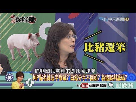 《新聞深喉嚨》精彩片段 2020三足鼎立?鄭麗文:柯文哲才是大關鍵!