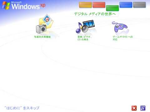 Tour of Windows XP, Japanese Edition Part 0: Welcome to XP