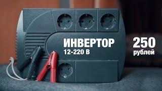 Преобразователь 12-220 Вольт за 250 рублей