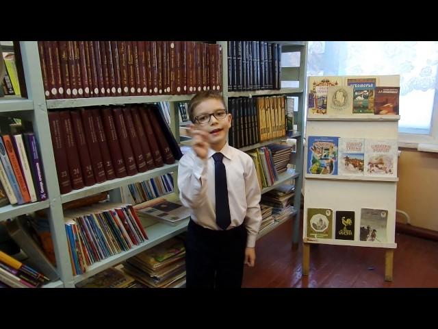 Изображение предпросмотра прочтения – ГришаЛатынин читает произведение «Как бы жили мы без книг» С.В.Михалкова