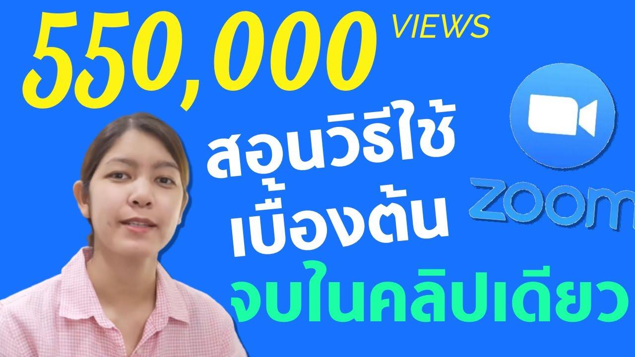Download วิธีใช้โปรแกรม ZOOM จบในคลิปเดียว