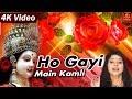 Download Ho Gayi Main Kamli || हो गई मैं कमली || Rock 4K  Song || Anjali Jain || Latest New Bhajan MP3 song and Music Video