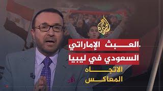 🇱🇾الاتجاه المعاكس - ما الذي سيقدمه التحالف السعودي الإماراتي لليبيين؟