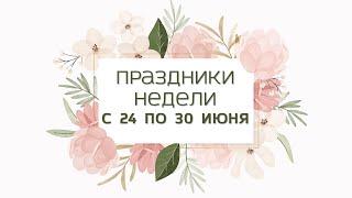 Праздники недели с 24 по 30 июня 2021