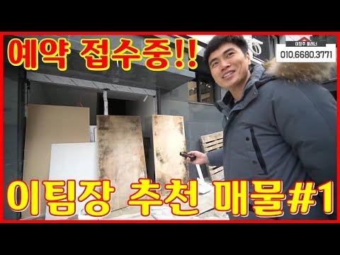 [분양대기] 이팀장 2019년 강추 매물!!복층빌라 기대됩니다.(선약필수)