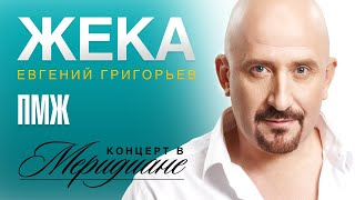 Жека (Евгений Григорьев) - ПМЖ