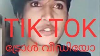 TIK TOK ട്രോൾ വീഡിയോ   ark trolling  malayalam video 2019