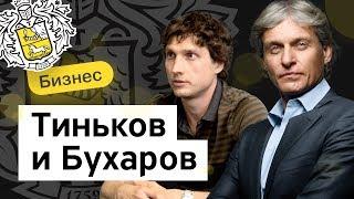 Бизнес-Секреты 2.0: Федор Бухаров — руководитель Тинькофф Бизнеса