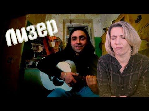 Видео: Реакция МАМЫ на LIZER - Новогодняя