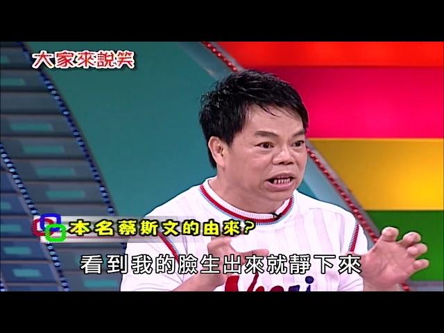 【大家來說笑】(蔡頭、BB、林松義/台北市南港區衛生保健志工隊)第935集_2007年