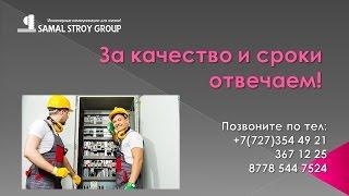 Электромонтажные работы Samal Stroy Group. Линии электропередач.(http://samalstroy.kz/ Электромонтаж, электромонтажные работы любой сложности, строительство линий электропередач,..., 2014-10-18T13:58:38.000Z)