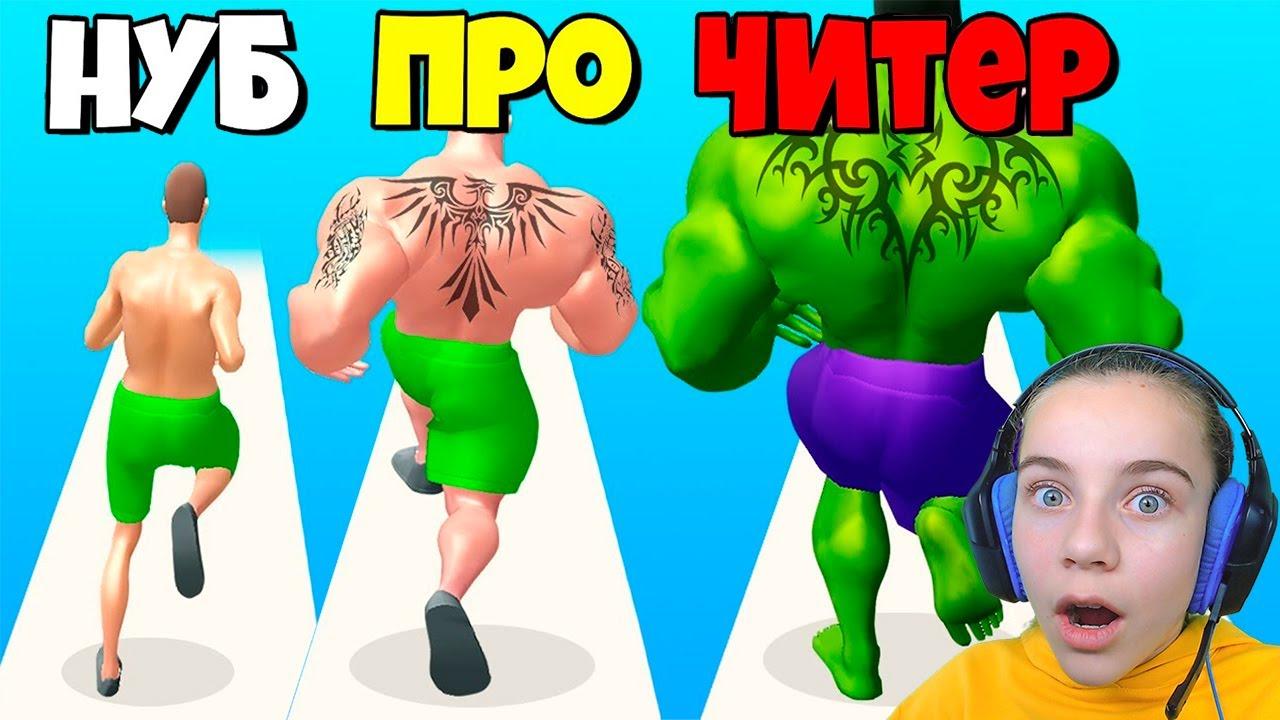 ЭВОЛЮЦИЯ КАЧКА, МАКСИМАЛЬНЫЙ УРОВЕНЬ Muscle Rush