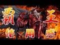 【FEH#609】覇王の使用感!ヴァルハルト 星5覚醒お勧め度は【Fire Emblem Heroes  FEヒーローズ】