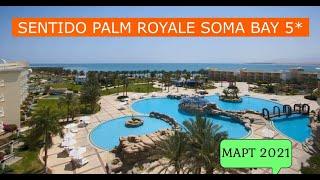 SENTIDO PALM ROYALE SOMA BAY 5 ОБЗОР ОТЕЛЯ ОТ ТУРАГЕНТА 2021