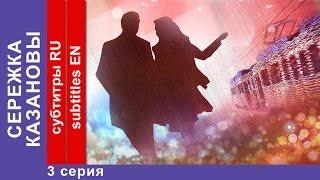 Сережка Казановы / Casanova's Earring. 3 серия. Фильм. Лирическая комедия. StarMedia