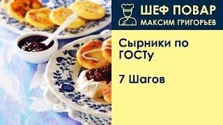 Сырники по ГОСТу . Рецепт от шеф повара Максима Григорьева