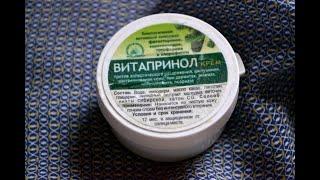"""Витапринол. Купить витапринол в фито-аптеке """"Русские корни"""""""