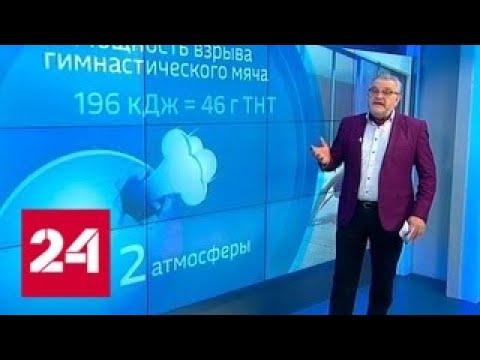 Взрыв в перинатальном центре в Коломне: а был ли мячик - Россия 24