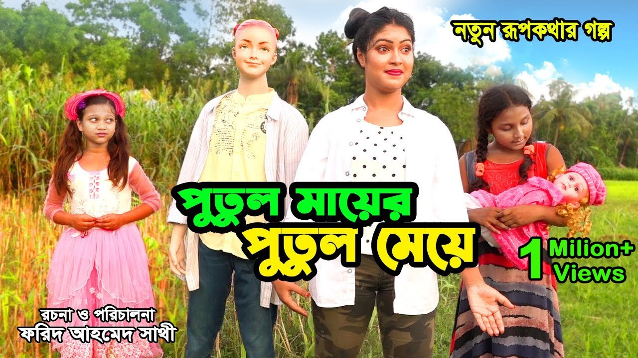 পুতুল মায়ের পুতুল মেয়ে |নতুন রূপকথার গল্প | Putul Mayer Putul Meye | Rupkothar Golpo | Bindu Movie
