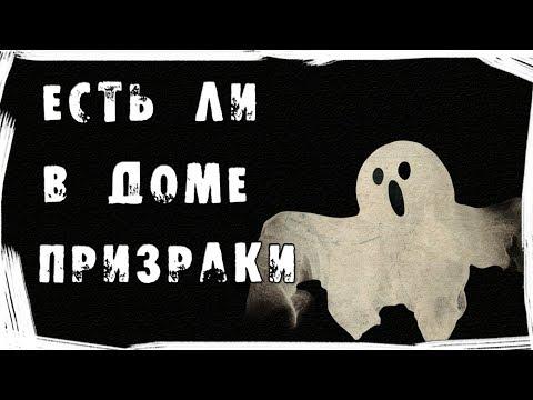 10 признаков того, что в вашем доме живут привидения