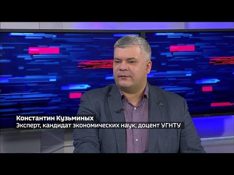 «Половина тезисов Послания Главы Башкирии касалась экономики региона» – эксперт Константин Кузьминых