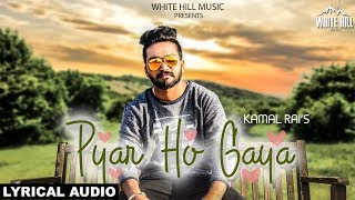 Pyar Ho Gaya (Lyrical Audio) Kamal Rai | New Punjabi Songs 2018 | White Hill Music