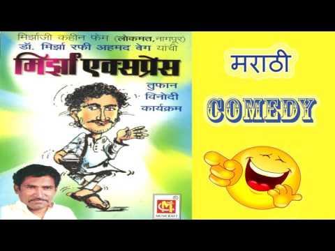 Mirza Express      Mirza Rafi Ahmad Baig      Marathi Comedy Audio      Musicraft