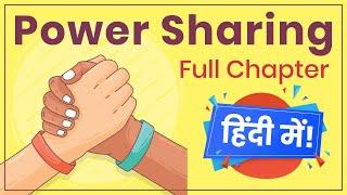 Power Sharing Class 10 (Full Chapter) - in Hindi   Power Sharing Class 10 CBSE