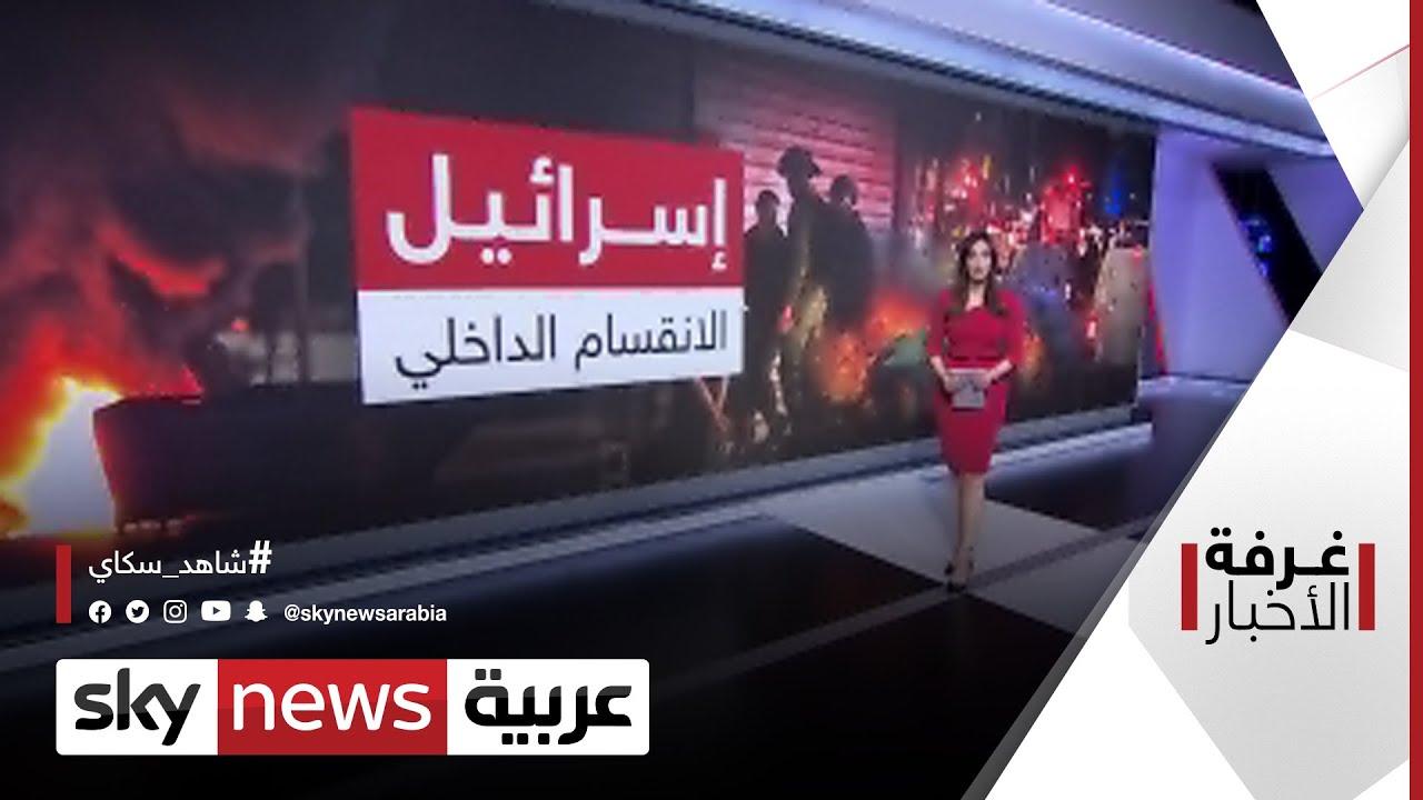 إسرائيل.. الانقسام الداخلي| #غرفة_الأخبار  - نشر قبل 11 ساعة