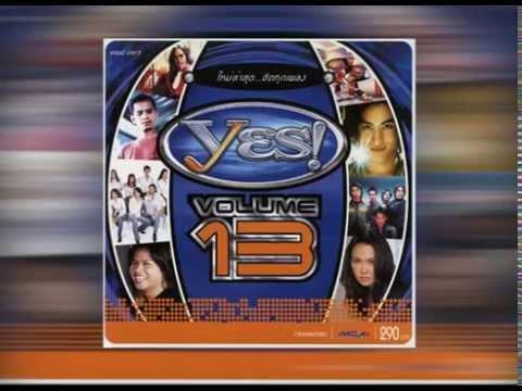 รวมเพลง - YES! 13