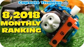 Thomas and friends : 8,2018 Monthly Ranking   capsule toys plarail