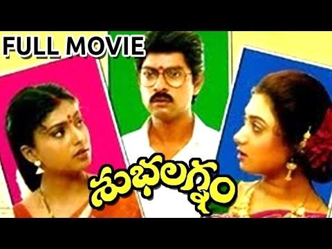 Subhalagnam Full Length Telugu Movie    Jagapati Babu, Aamani, Roja    Telugu Hit Movies