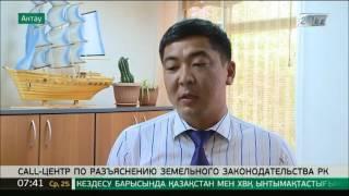 Земельный вопрос: в Мангистауской области активно работает call-центр(, 2016-05-25T04:59:53.000Z)
