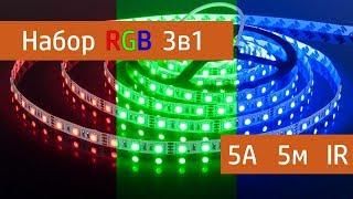 Набор RGB SMD 5050 распаковка, обзор
