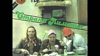 Дюна - Страна Лимония(Албум Страна Лимония (1989-1990), 2013-03-03T13:30:30.000Z)