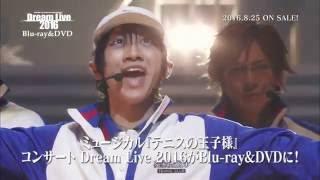 2016年8月25日発売!ミュージカル『テニスの王子様』コンサート Dream Live 2016 【SP版/通常版】Blu-ray&DVDのCMロングバージョンとなります。 テニミュ3rdシーズン ...