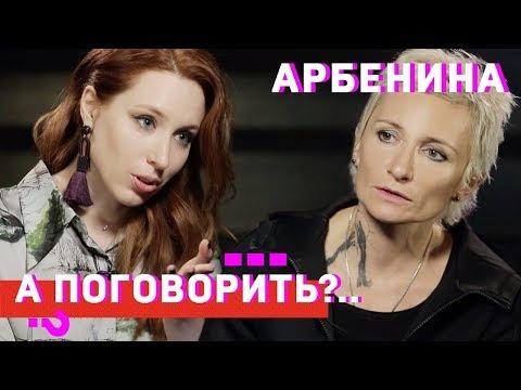 Арбенина про Украину,