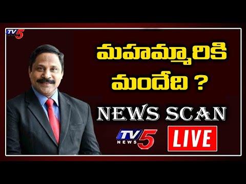 LIVE:  కరోనాపై డాక్టర్స్  సలహాలు  ..! | News Scan LIVE Debate with Ravipati Vijay | TV5 LIVE